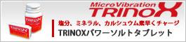 TRINOXパワーソルトタブレット