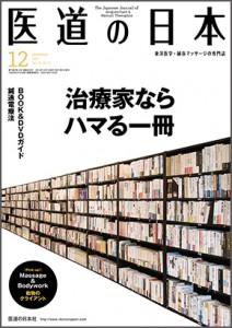 月刊医道の日本
