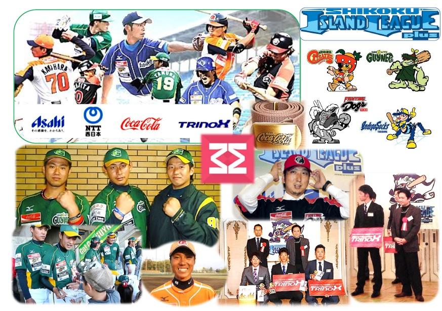 四国アイランドリーグ・藤川球児・TRINIX