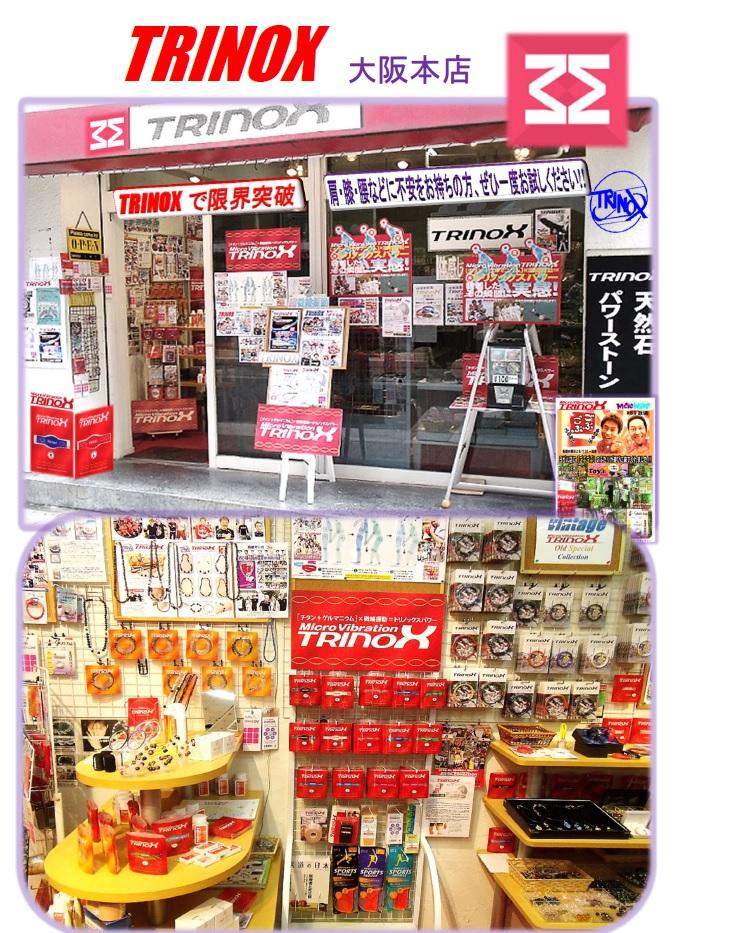 TRINOX 大阪本店1
