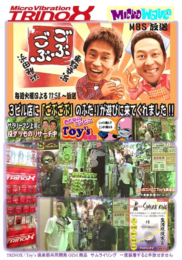 Toy's倶楽部