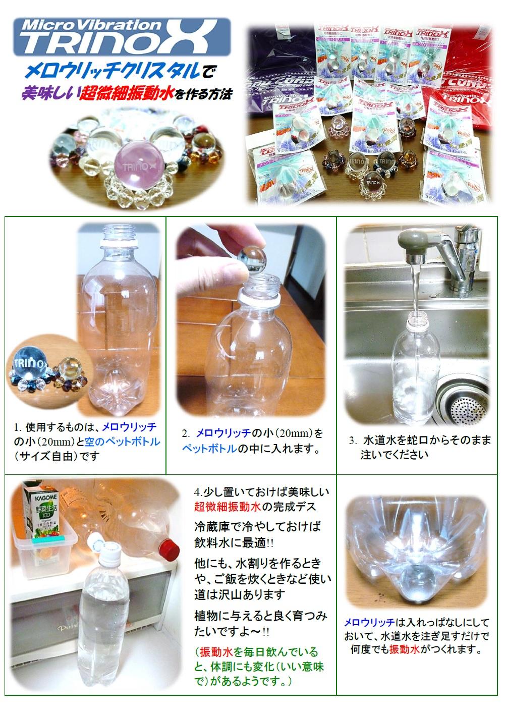 メロウリッチクリスタルで振動水を作る方法