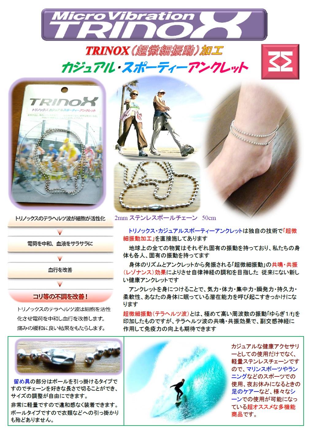 TRINOXカジュアル・スポーティー・アンクレット