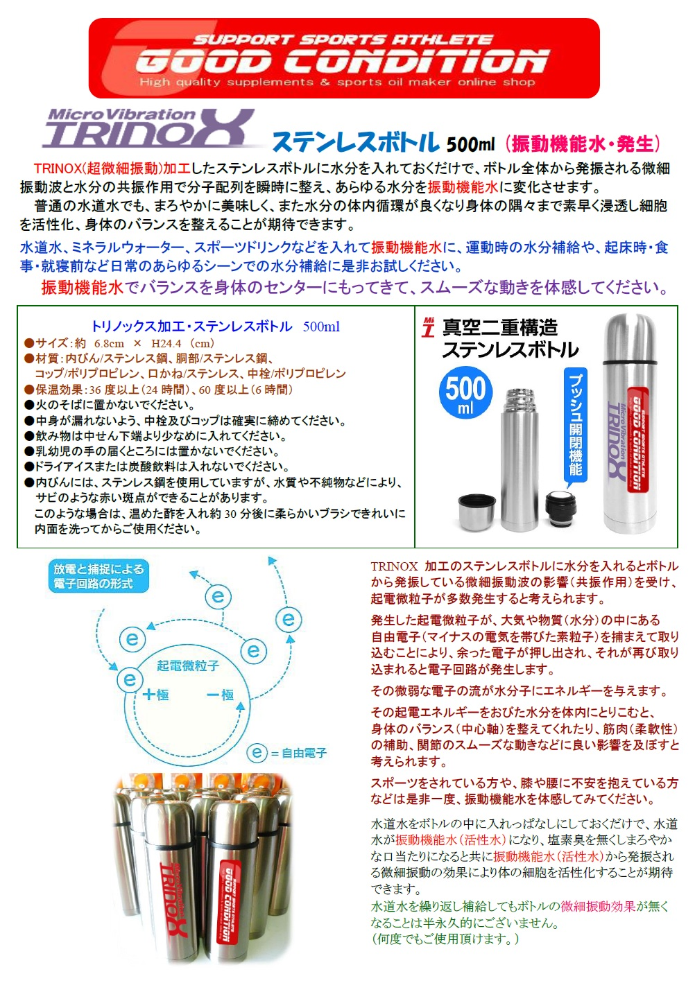 TRINOX加工・ステンレスボトル500ml(振動機能水)