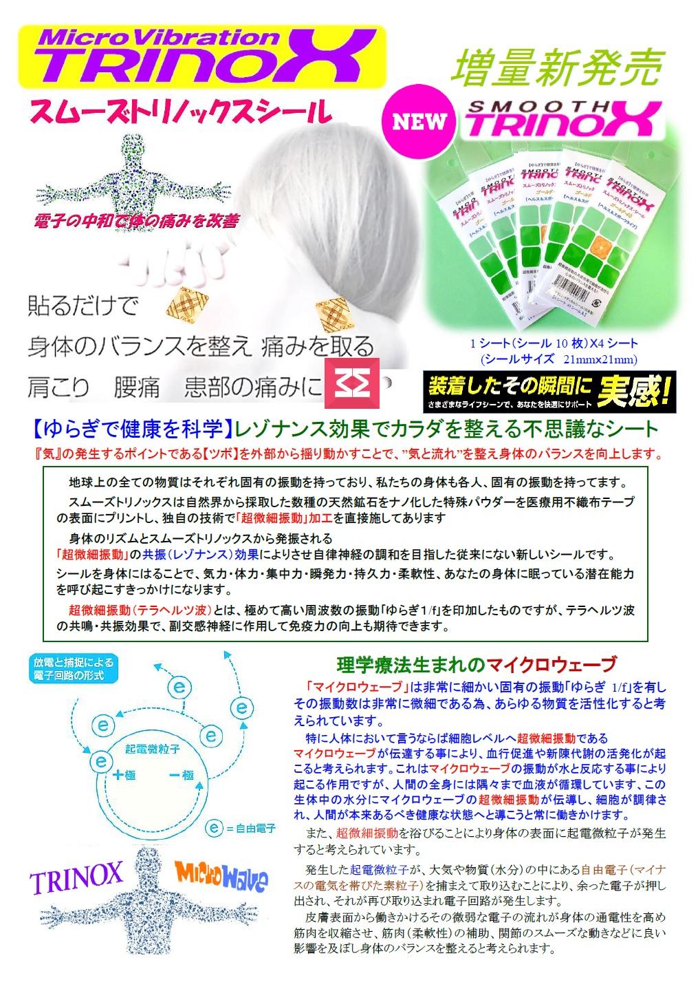 New スムーズTRINOXシール(2017-04-03)