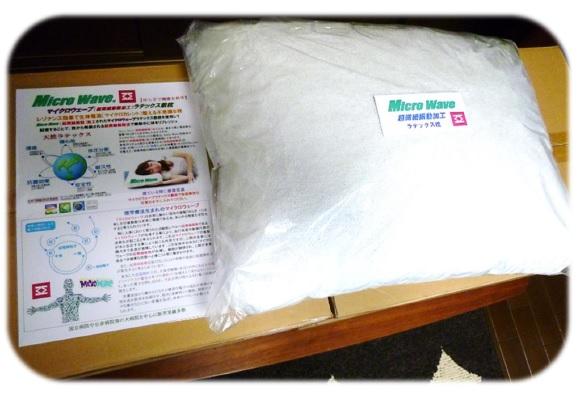 マイクロウェーブ・ラテックス敷き枕