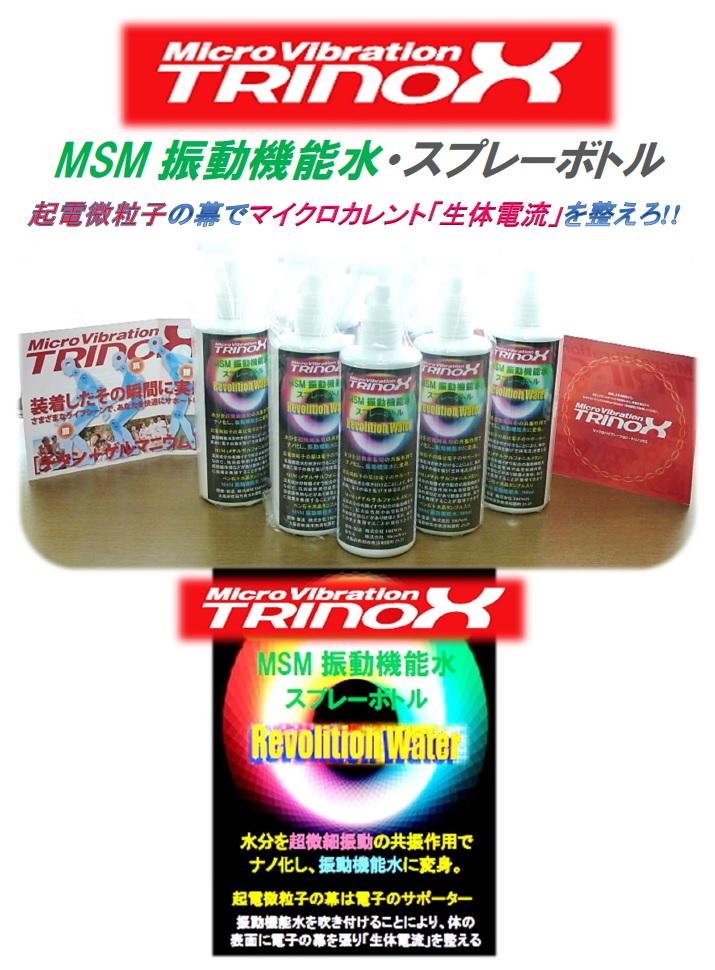 MSM振動機能水・スプレーボトルPOP