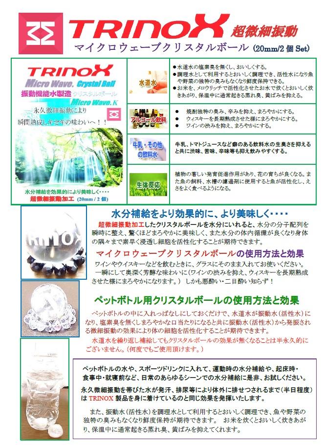 TRINOX マイクロクリスタル解説1