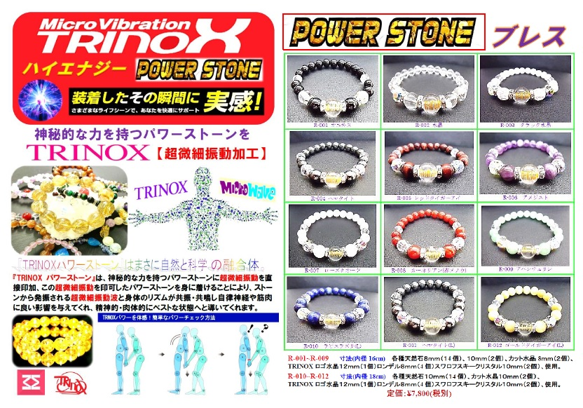 TRINOX ジュエリー・アクセサリー商品カタログ1