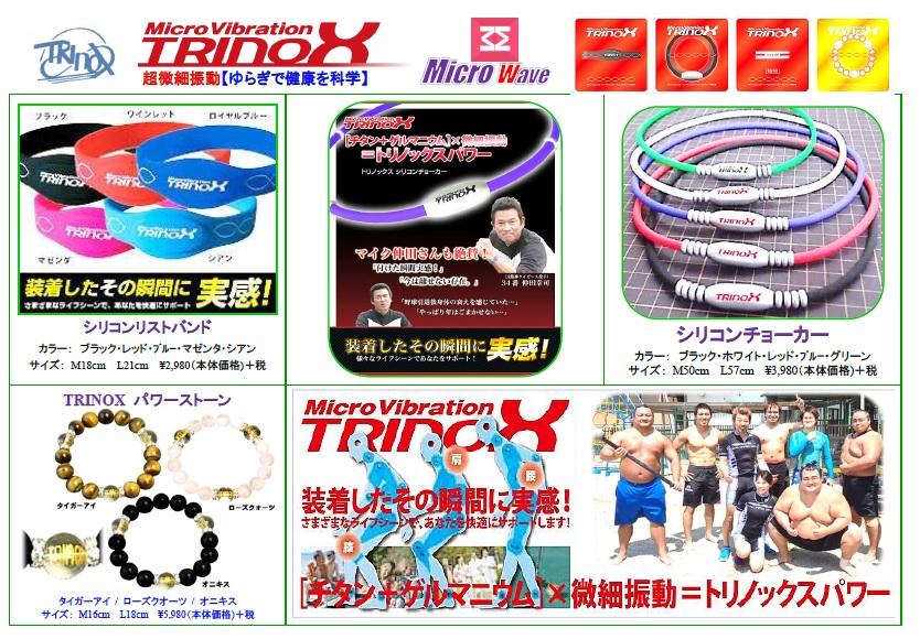 TRINOX 最新 商品カタログ1