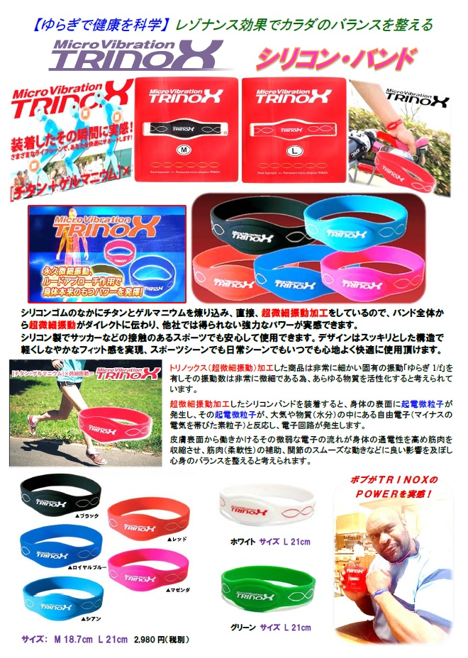 TRINOX(トリノックス)シリコン・バンド