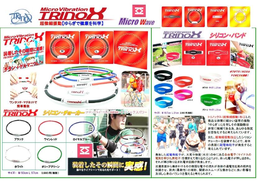 2019TRINOX 最新カタログ表紙2 TRINOXシリコンバンド・ネックレス。チョーカー