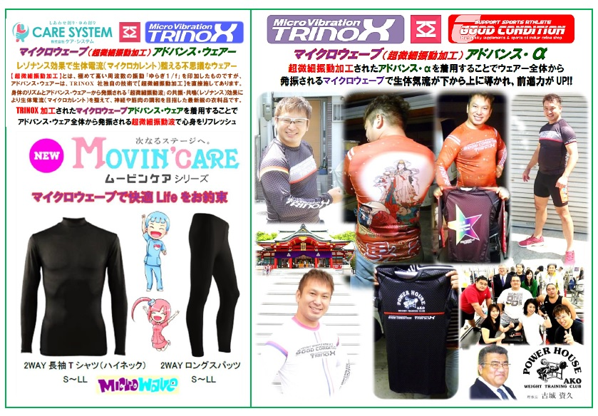 2019TRINOX 最新カタログ表紙3 TRINOXアドバンスプロ・ウエアー