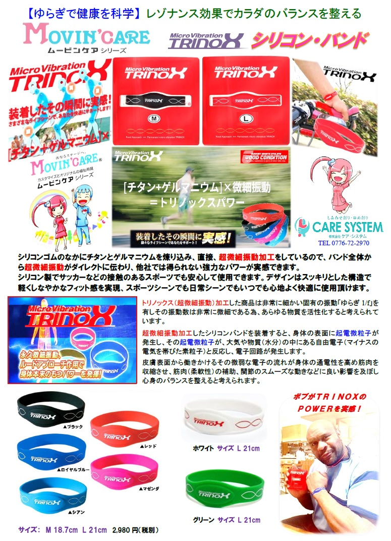 TRINOX シリコン・バンド