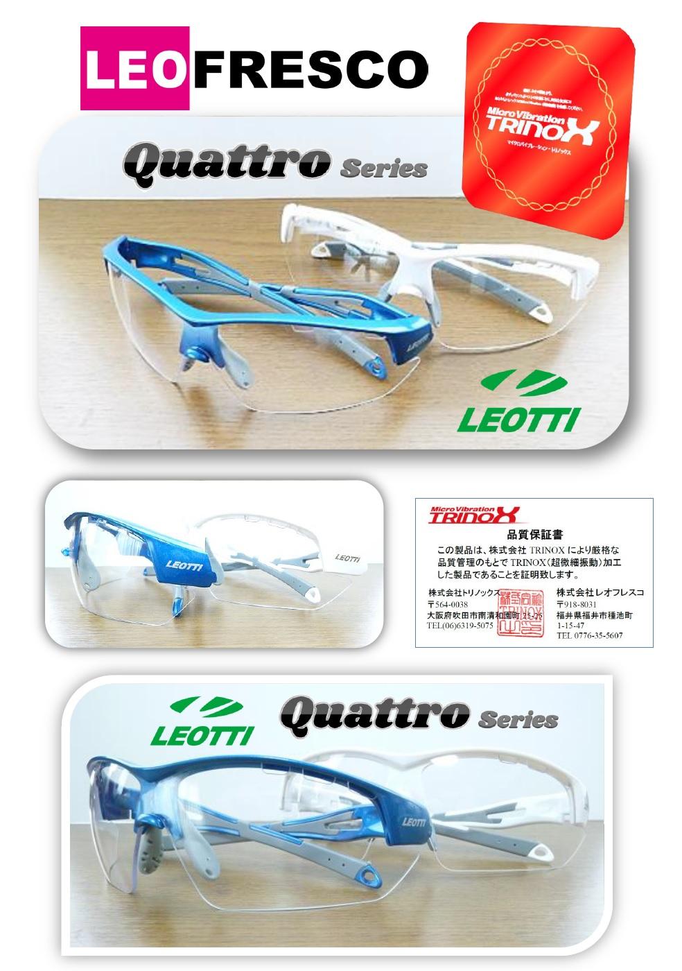 TRINOX加工 REOTTI quattroシリーズ