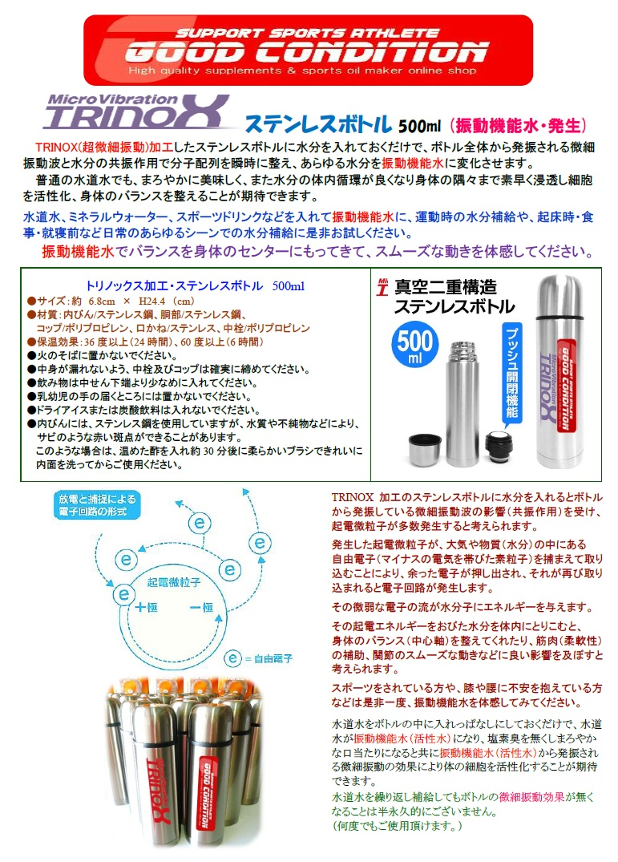 TRINOX ステンレスボトル500ml(振動機能水)
