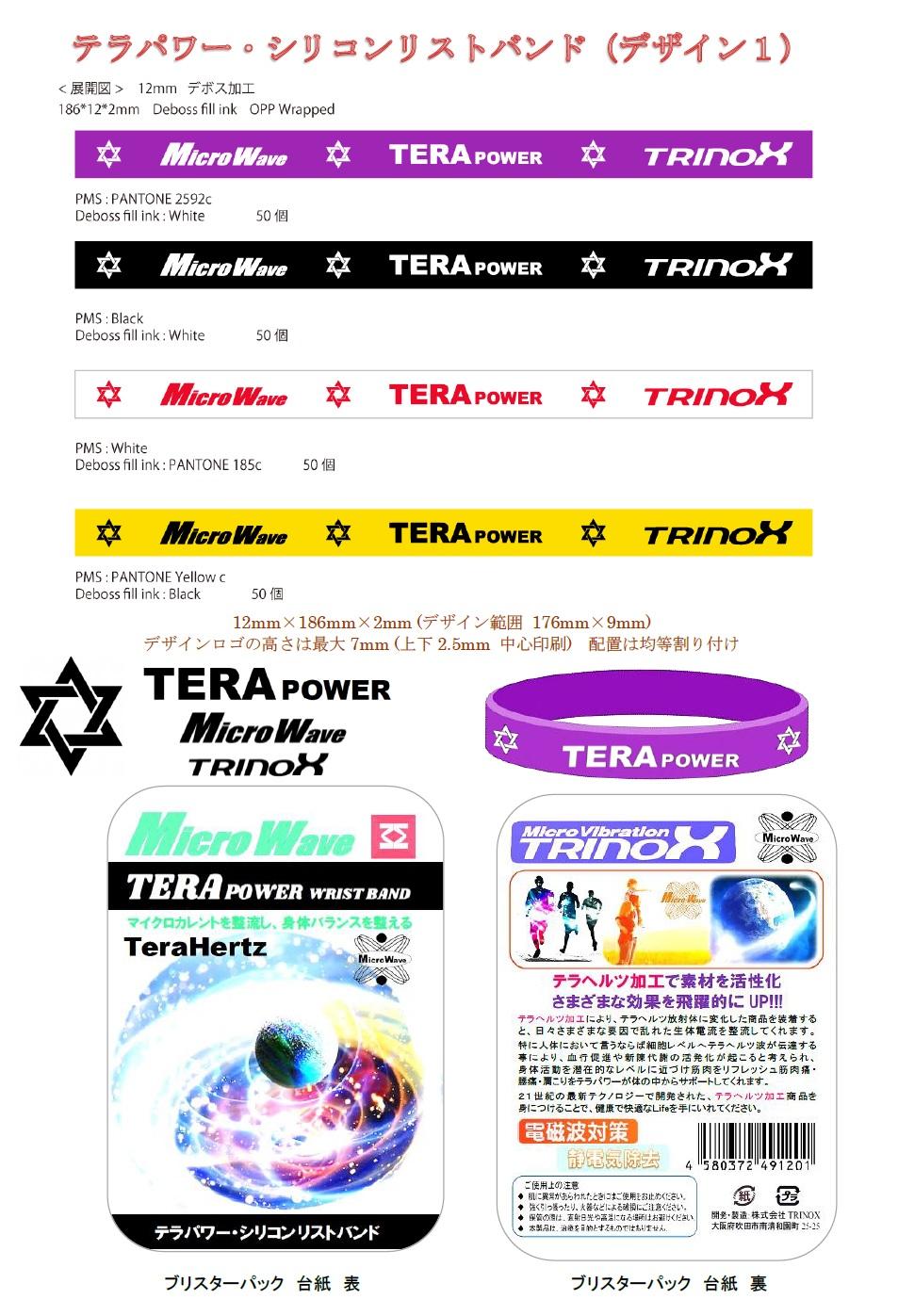 テラパワー・シリコンリストバンド(デザイン1)