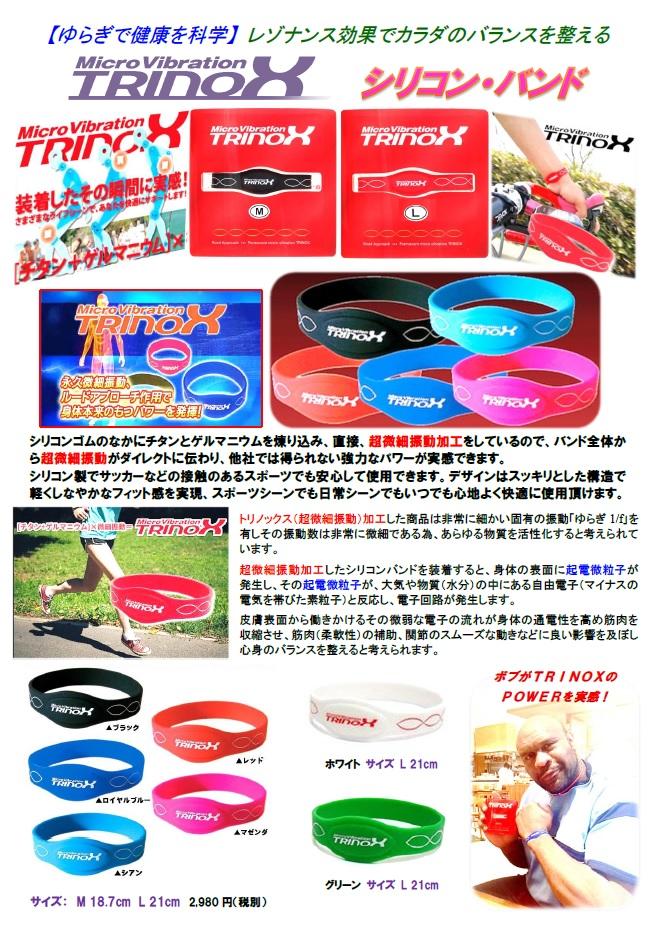 TRINOXトリノックス)シリコン・バンド