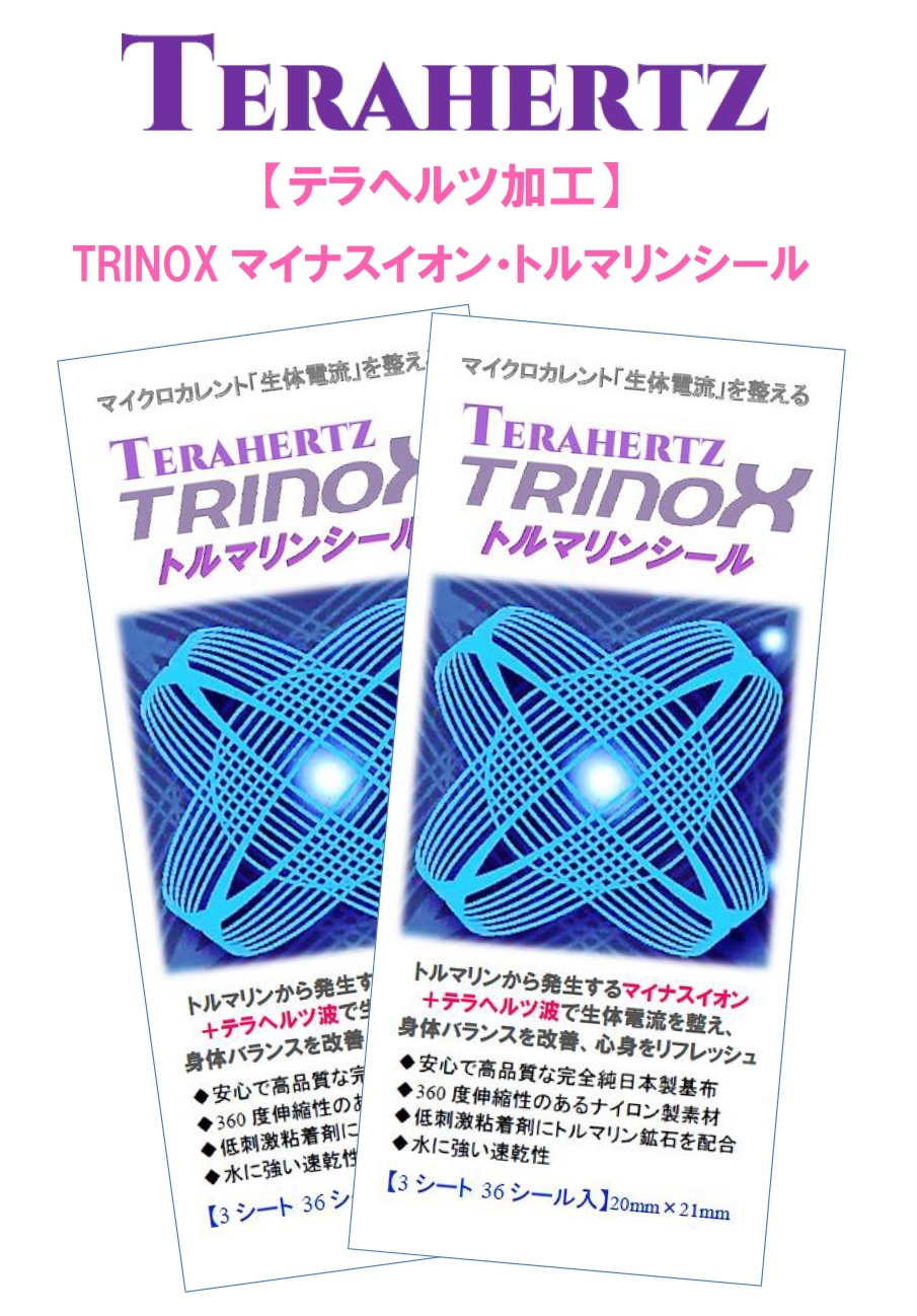 【テラヘルツ加工】・TRINOXマイナスイオン・トルマリンシール 2個