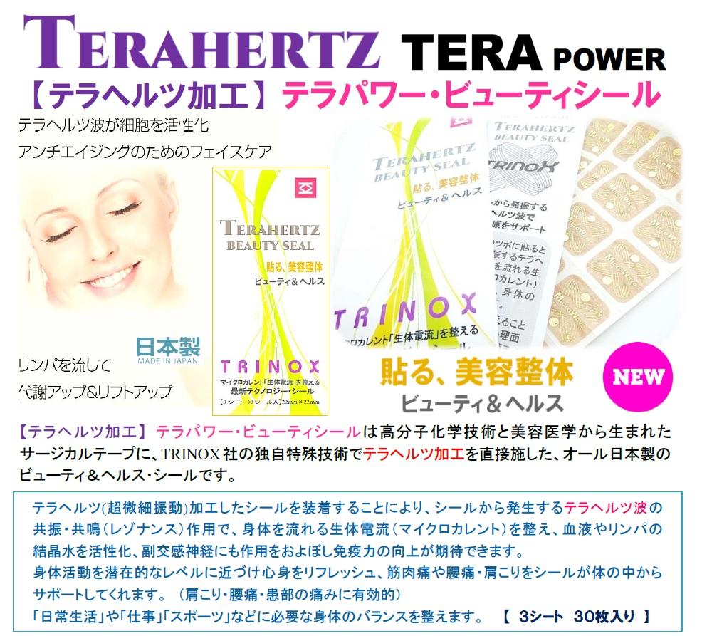 解説【テラヘルツ加工】 テラパワー・ビューティシール