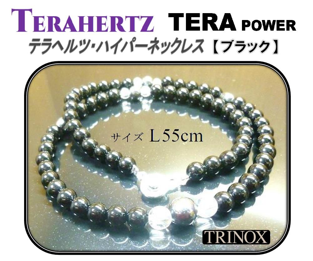 1. L (ブラック)TRINOX テラヘルツ・ハイパーネックレス