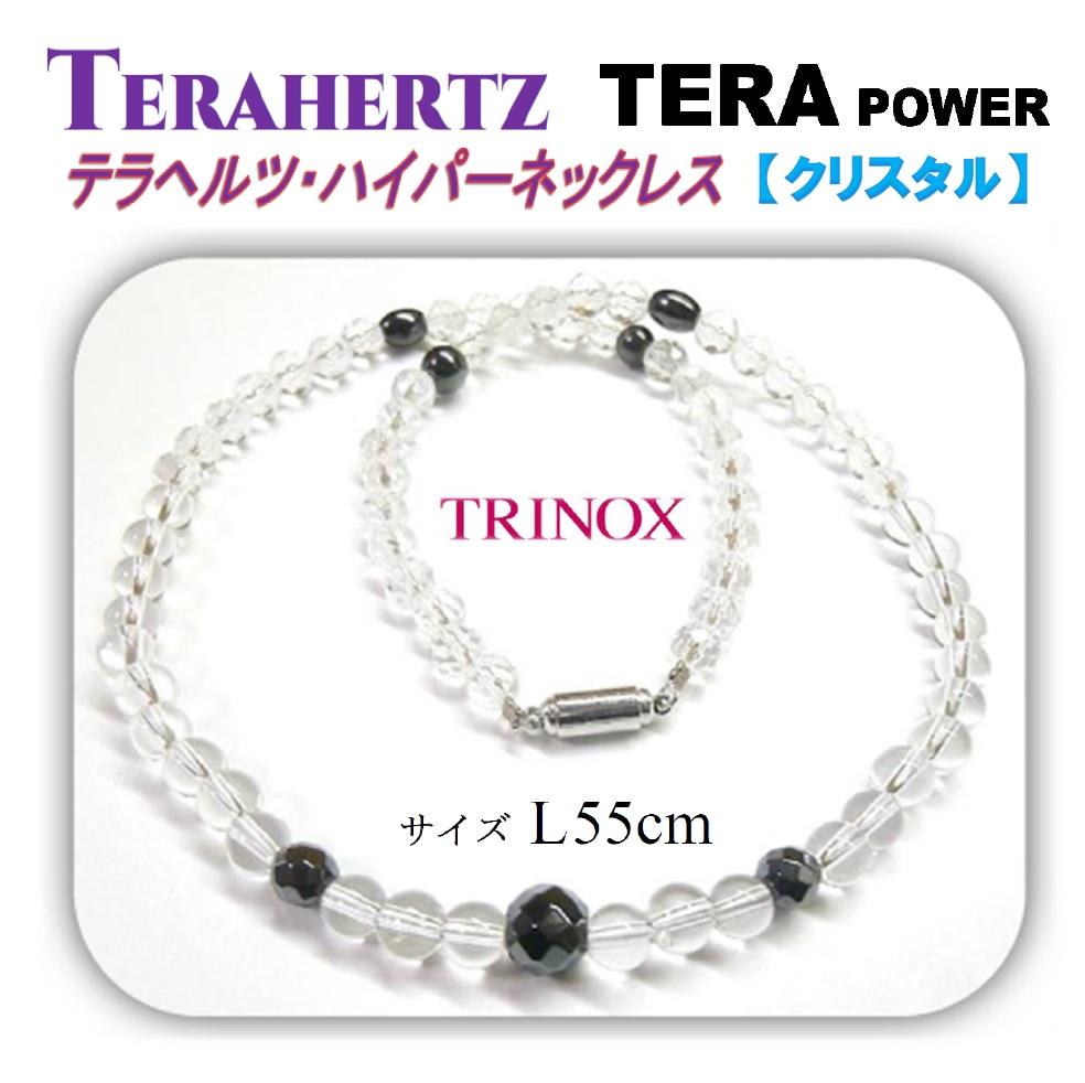 1. (L) TRINOX (クリスタル)テラヘルツ・ハイパーネックレス