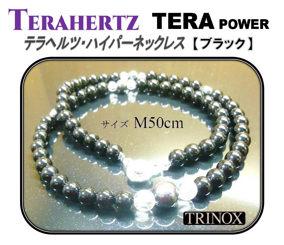 1. M (ブラック)TRINOX テラヘルツ・ハイパーネックレス