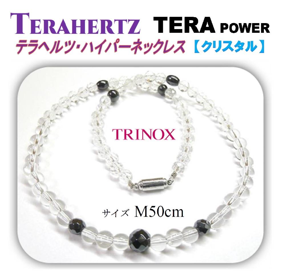 1. (M) TRINOX (クリスタル)テラヘルツ・ハイパーネックレス
