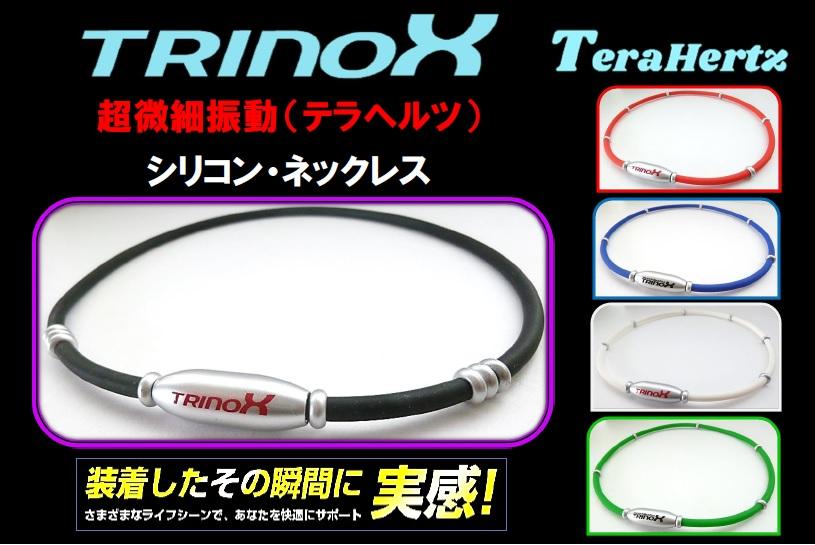 TRINOX 超微細振動(テラヘルツ)シリコンネックレス