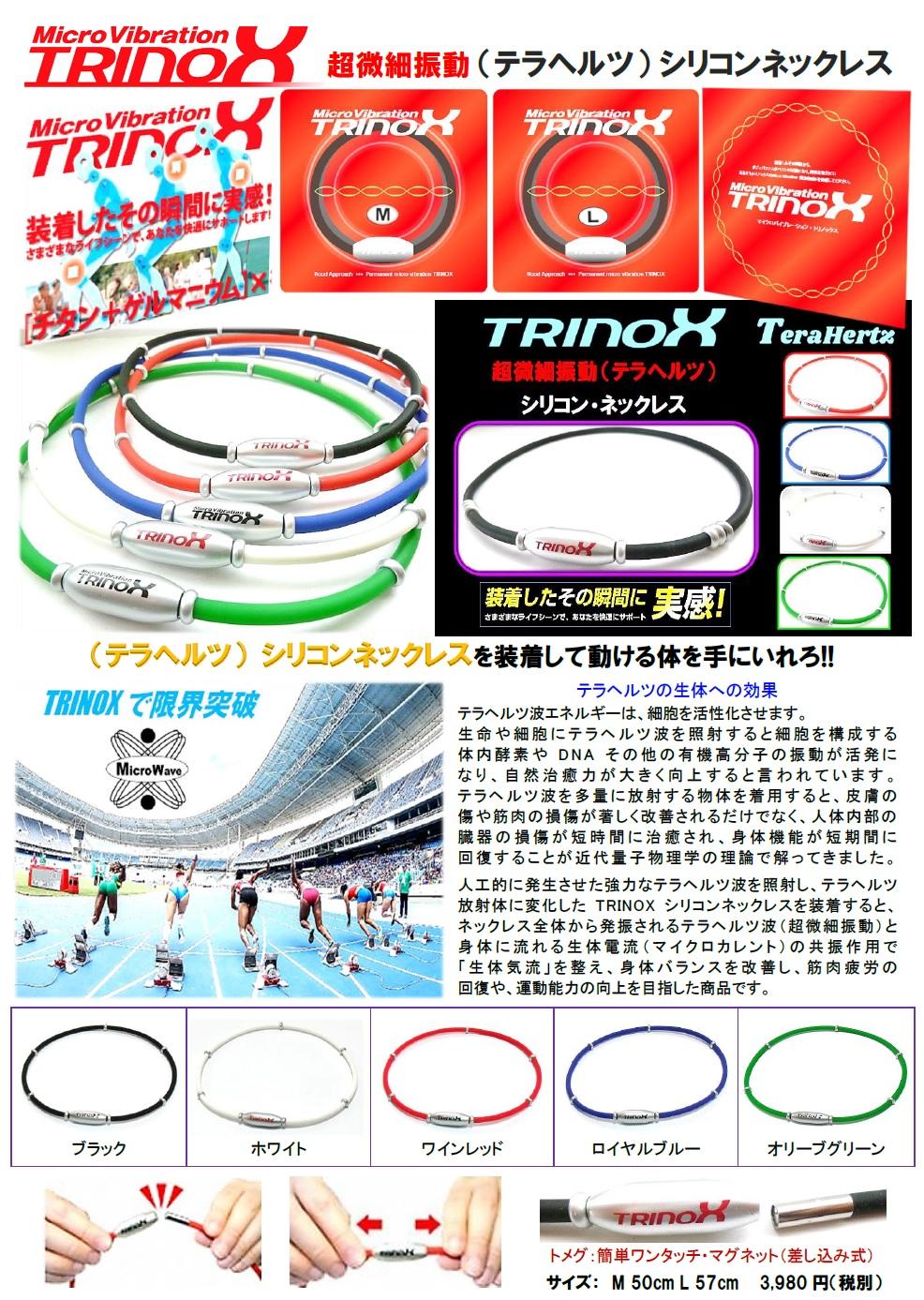 TRINOX 超微細振動(テラヘルツ)シリコンネックレス2