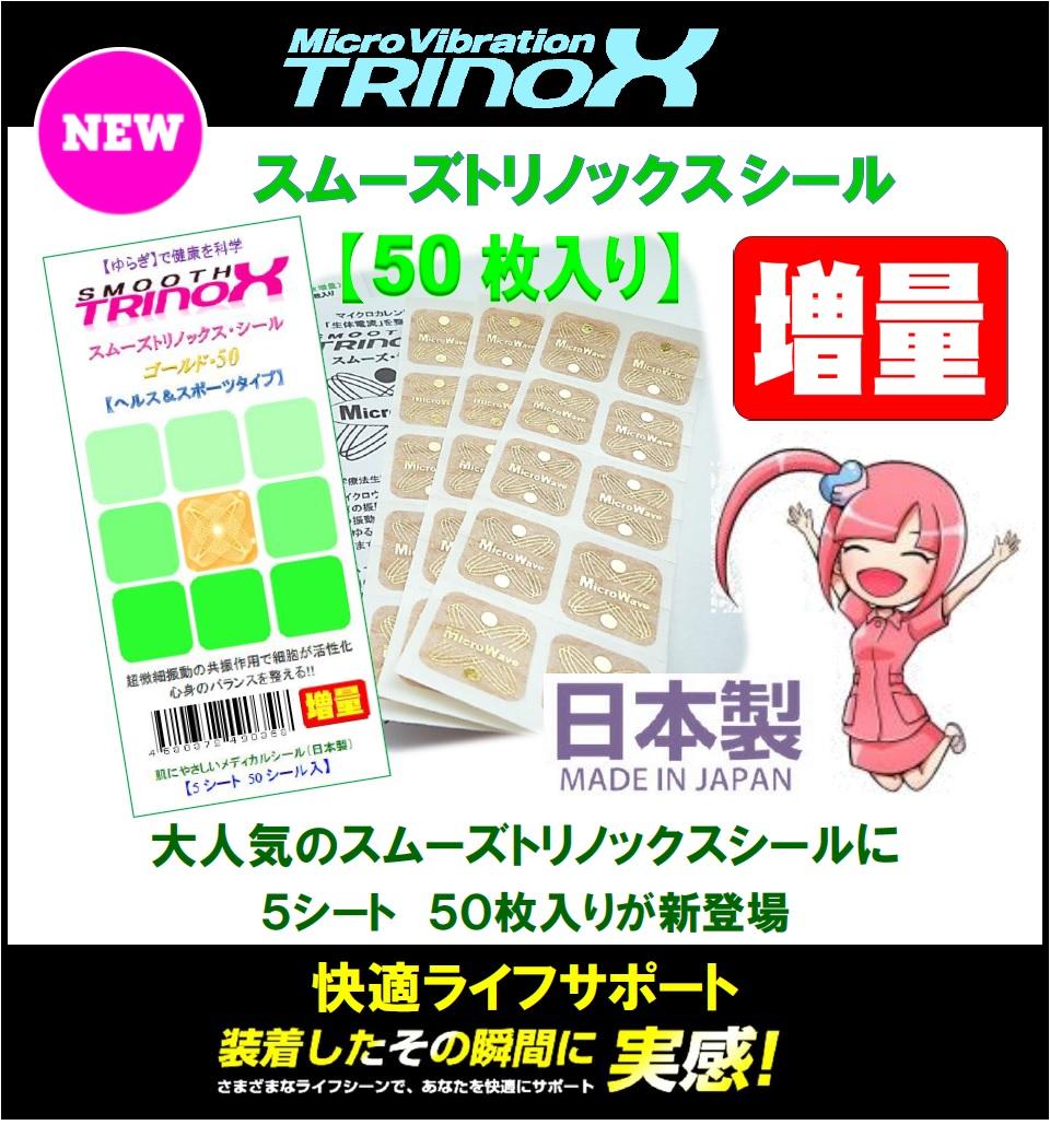 1 増量スムーズ・トリノックスシール 50枚