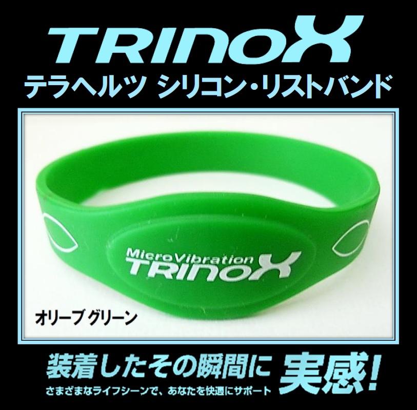 1 TRINOXシリコンリストバンド (オリーブグリーン)