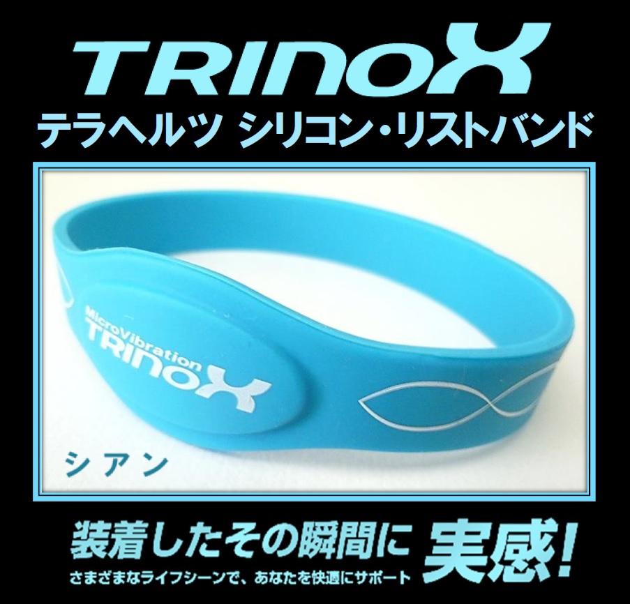 1 TRINOXシリコンリストバンド (シアン)