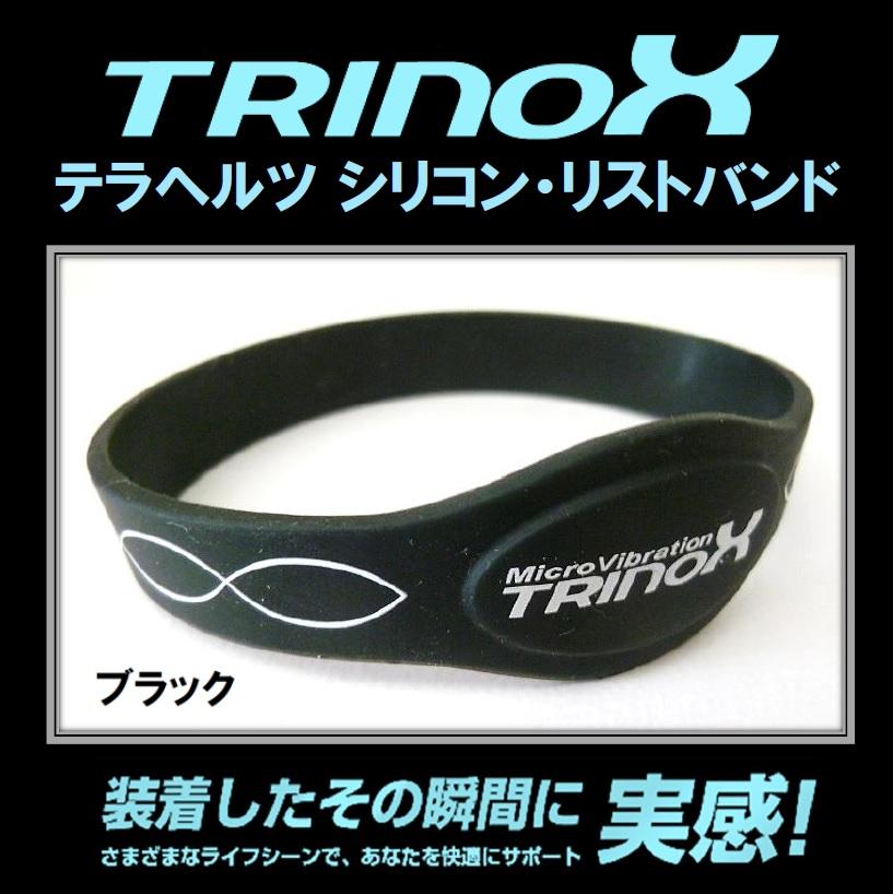 1 TRINOXシリコンリストバンド (ブラック)