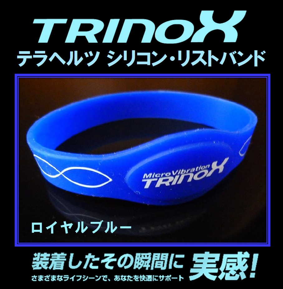 1 TRINOXシリコンリストバンド (ロイヤルブルー)