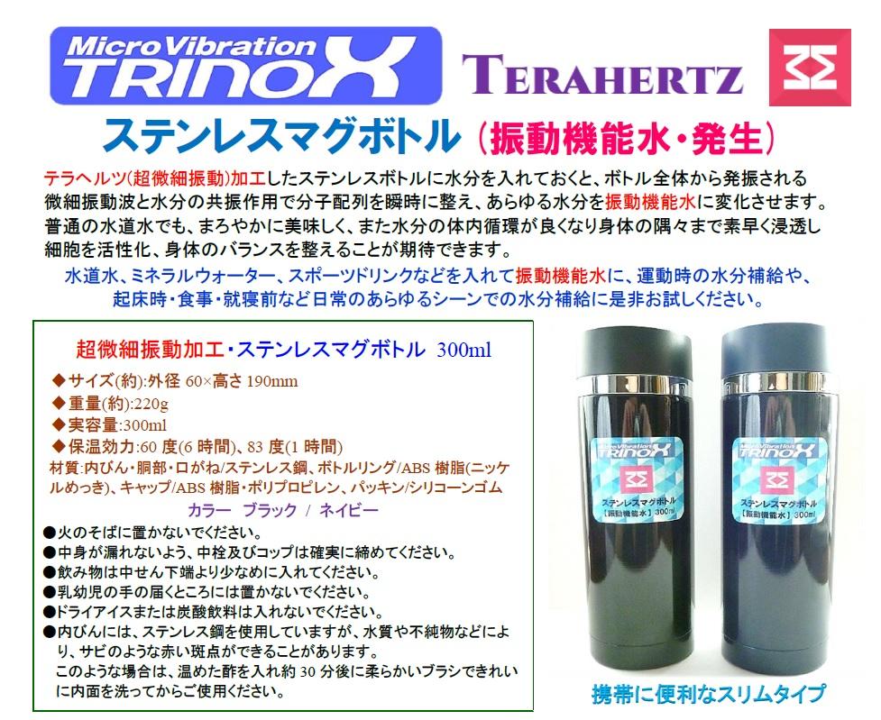 1 解説1 NEW ステンレスマグボトル300ml(振動機能水)
