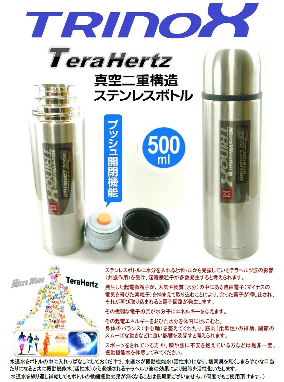 8 解説2 NEW ステンレスボトル500ml(振動機能水)