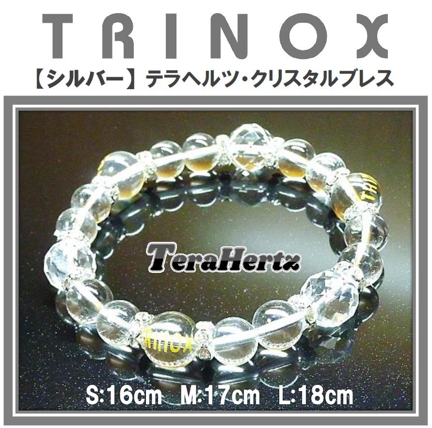1-1 バナー (シルバー) TRINOX テラヘルツ クリスタルブレス