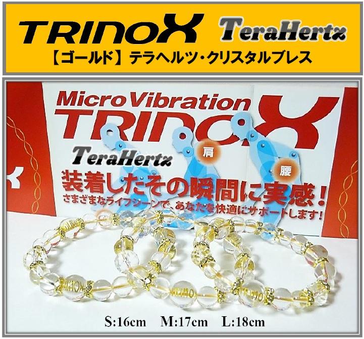 1-3 バナー (ゴールド) TRINOX テラヘルツ クリスタルブレス