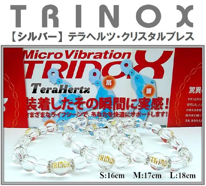 1-3 バナー (シルバー) TRINOX テラヘルツ クリスタルブレス