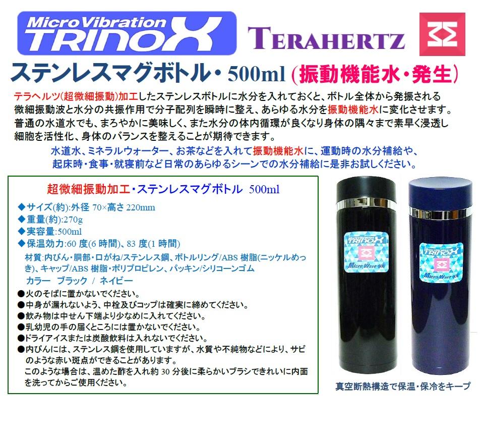 4 解説 NEW ステンレスマグボトル500ml(振動機能水)
