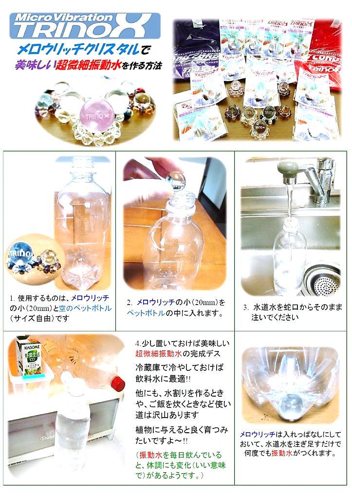 8 TRINOXクリスタルボールで振動機能水製造