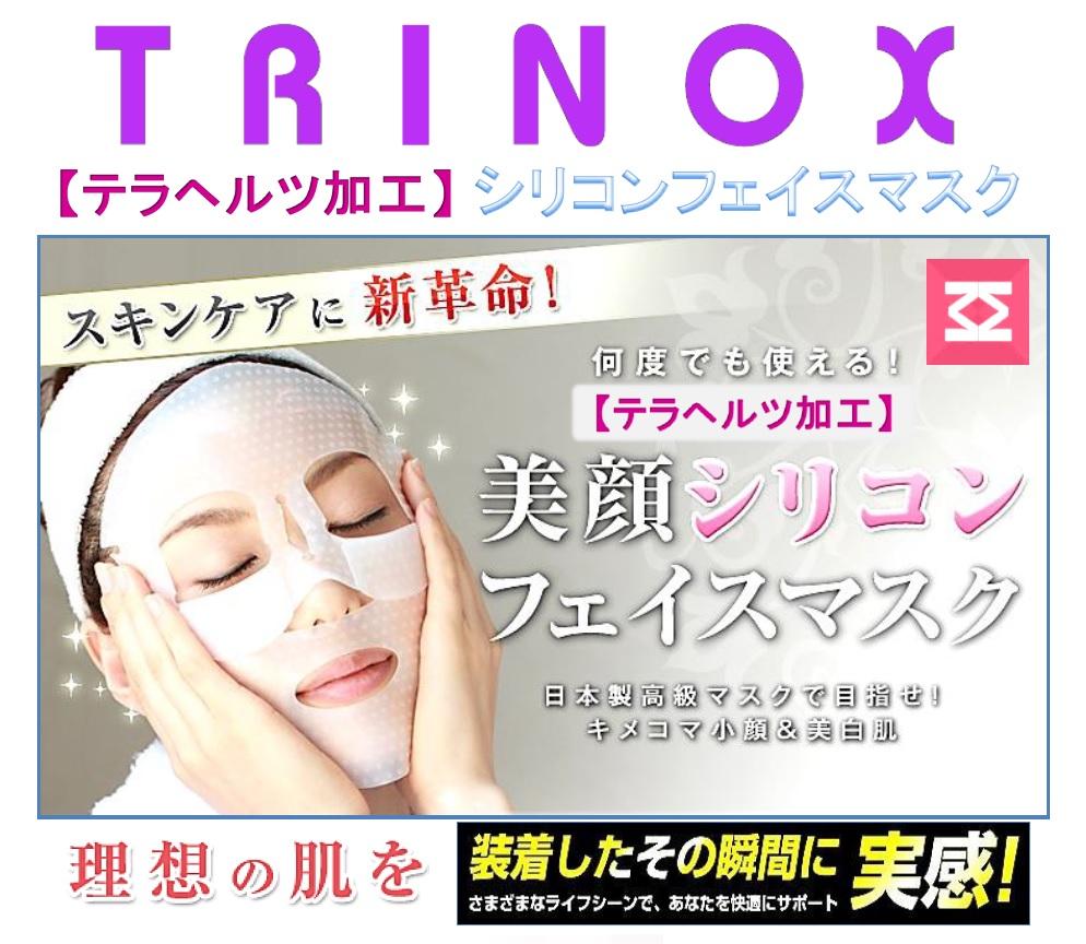 03 TRINOX テラヘルツ フェイスマスク