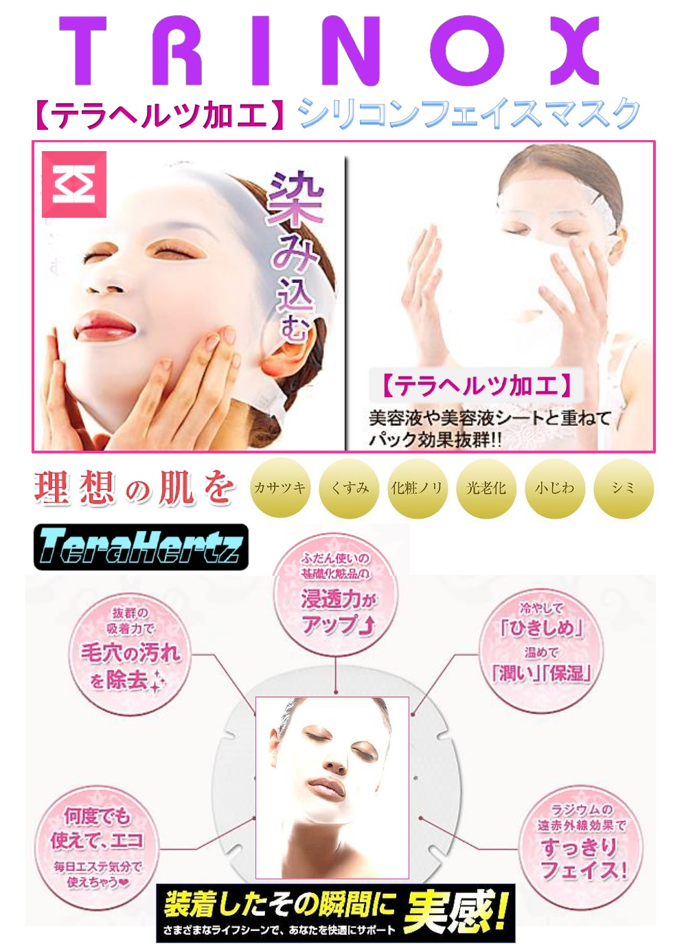 04 TRINOX テラヘルツ フェイスマスク