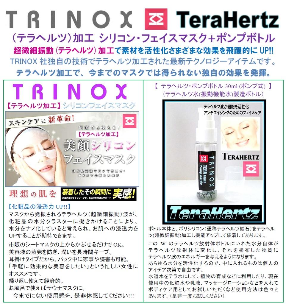 05 TRINOX テラヘルツ フェイスマスク