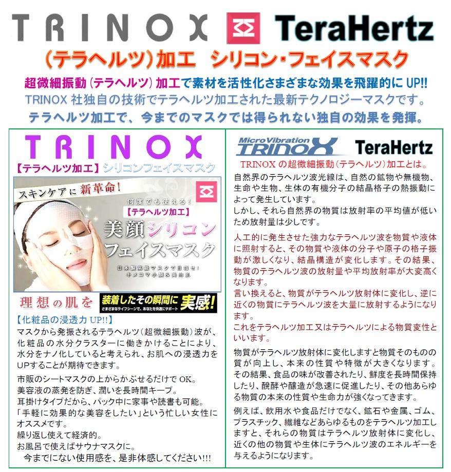 06 TRINOX テラヘルツ フェイスマスク