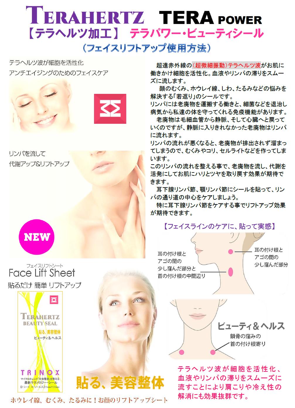 09 フェイスリフトアップ【テラヘルツ加工】 テラパワー・ビューティシール